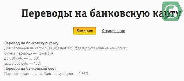 перевод со счета билайна на карту банка