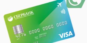 Кредитная карта для путешествий от Сбербанка