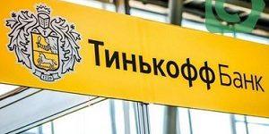 Оплата кредита в банке Тинькофф через Сбербанк Онлайн