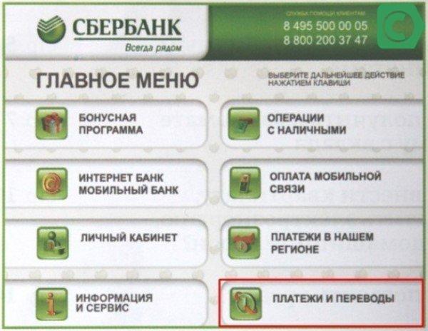 Процедура погашения займа через банкомат достаточно простая