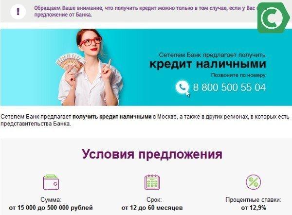Сетелем банк предлагает кредит