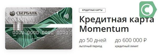 кредитная карта моментум