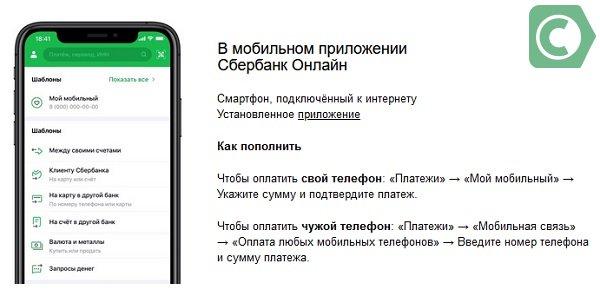пополнить телефон чнрез мбильное приложение