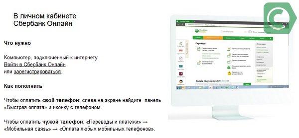 пополнение сотового через сбербанк онлайн