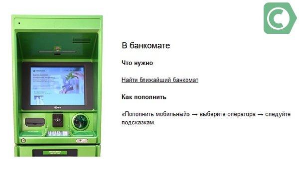 Перевести средства на телефонный счет можно при помощи терминала