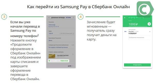 samsung pay скачать