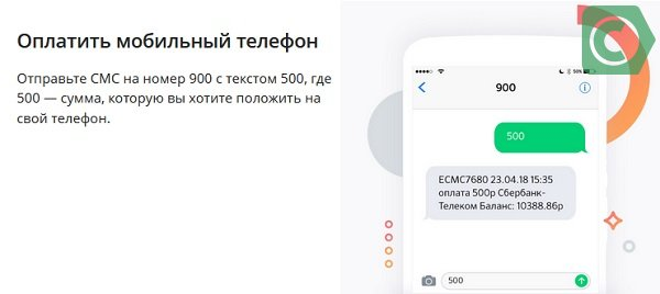Отправить СМС-сообщение с указанием суммы на номер 900