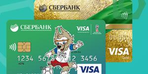 Кредитная карта Виза от Сбербанка к ЧМ по футболу 2018