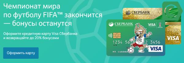 карточка с бонусами выпускается в трёх видах