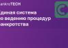 Сбербанком и Право.ru запущен сервис по банкротствам Bankro.TECH