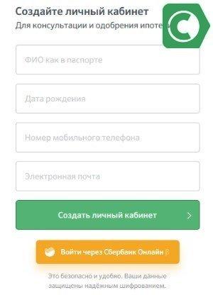 как пройти регистрацию в дом клик