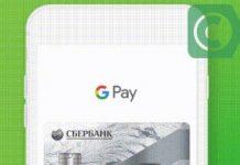 Как оплачивать онлайн-покупки через Google Pay