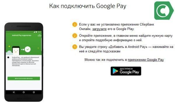 инструкция подключения google pay
