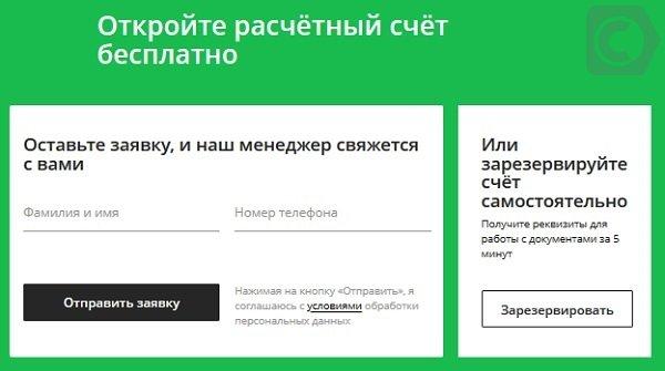 Форма для открытия счета в онлайн-режиме