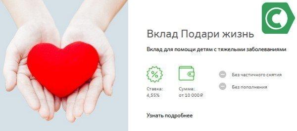 благотворительный депозит