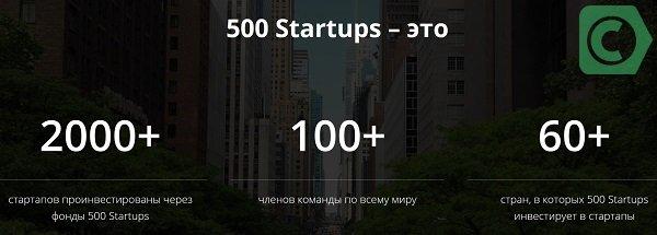 что такое стартапс 500