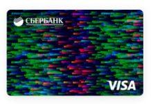 Тарифы и условия по цифровым картам Сбербанка