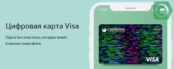 цифровая карточка сбербанка - что такое