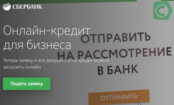 кредит в день обращения в новосибирске