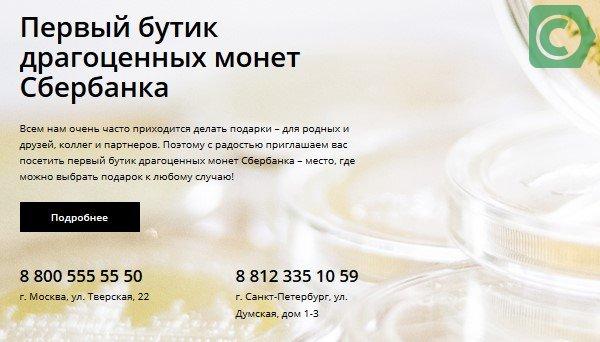 бутики драгоценных монет сбербанк