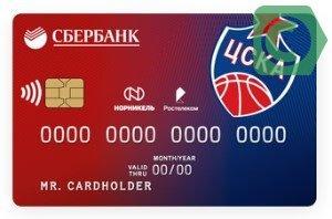 Тарифы и условия карты болельщика ПБК ЦСКА