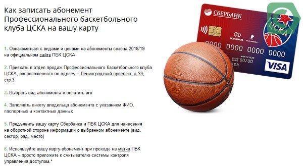 как записть баскетбольный абонемент на карточку банка