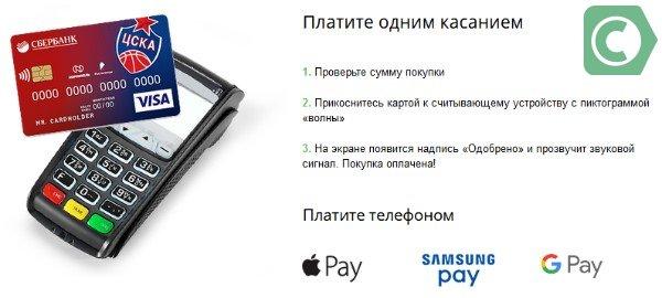 карта с бесконтактной технологией оплаты