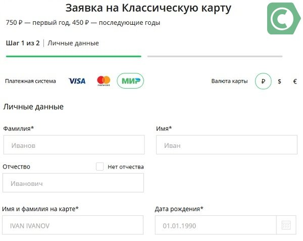 как оформить онлайн заявку на карту сбербанка