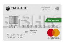 как получить кредит на карту для ип
