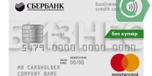 Кредитная бизнес карта Сбербанк