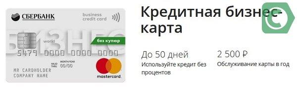 кредитка для бизнеса от сбербанка