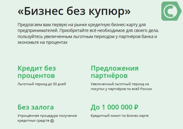 Изображение - Плюсы и минусы бизнес-карты сбербанка для ип kreditnaya-biznes-karta4