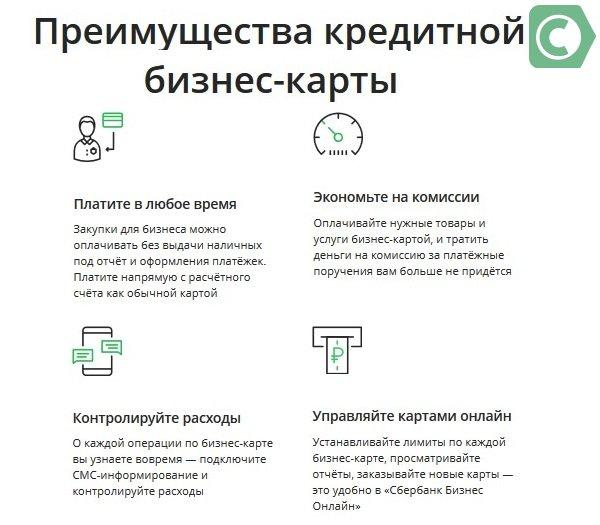 особенности бизнес-карты
