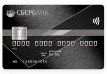 как получить кредитку премиум класса