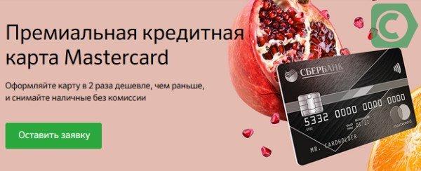 кредитка мастеркард