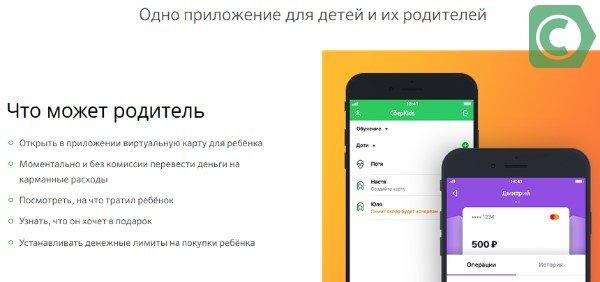 сберкидс приложение