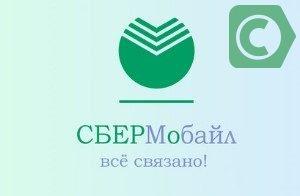 СберМобайл – мобильный оператор от Сбербанка
