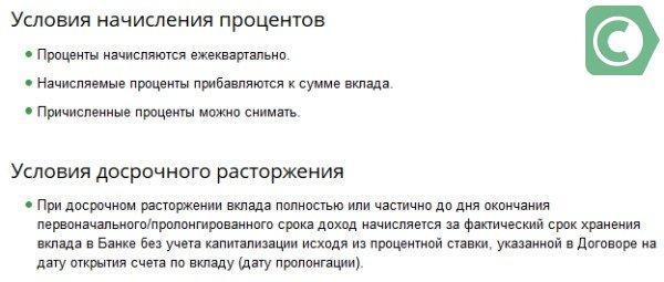 Изображение - Социальный вклад сбербанка проценты vklad-socialnii4