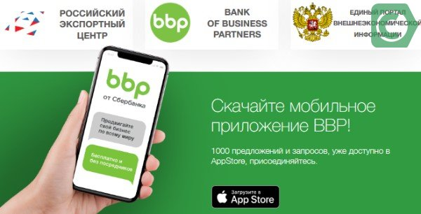 bbp мобильное приложение