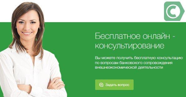 бесплатная онлайн консультация клиентов