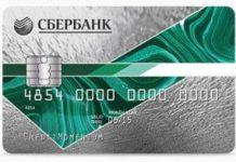 как оформить моментальную карту сбербанка