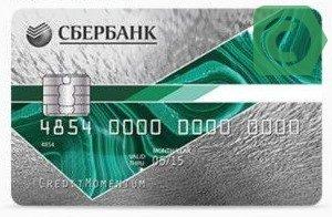 Как получить моментальную кредитную карту сбербанка