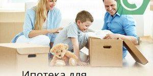 Ипотека Сбербанк Молодая семья