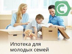 Молодая семья - это ипотечная программа Сбербанка