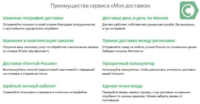 надежные курьеры россии