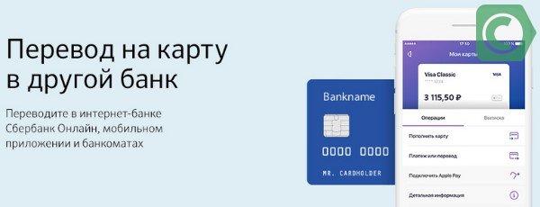как перевести деньги с карты сбербанка на карту тинькофф