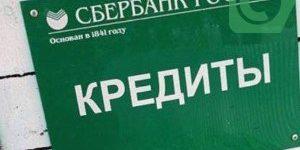 Предодобренный кредит Сбербанк