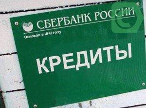 взять кредит на покупку квартиры в украине