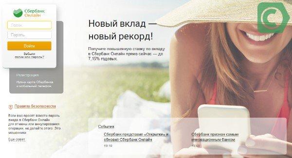 сбербанк онлайн как получить кредит