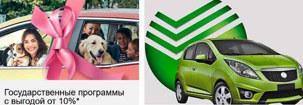 Как купить автомашину через Сбербанк Онлайн